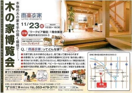 www.tabatakouji.biz