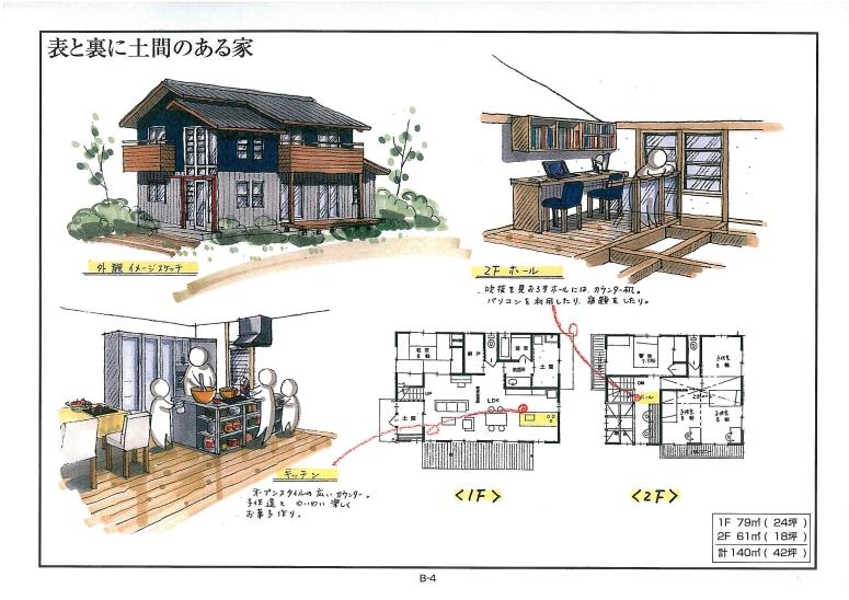 表と裏に土間のある家