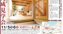 11/5(土)・6(日)雨楽な家 完成見学会のお知らせ