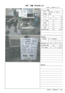 コンクリート破壊試験3