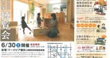 6/30㈯木の家博覧会(家作り相談会)を開催します