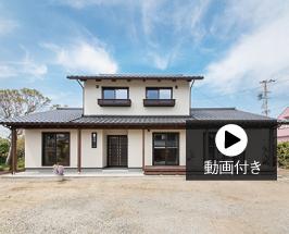 瓦屋根が美しい二世帯住宅  磐田市S様邸