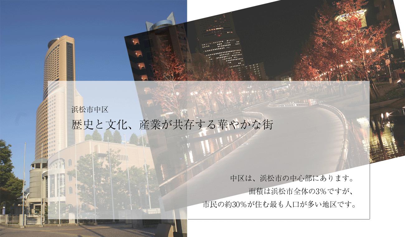浜松の注文住宅、浜松の暮らし