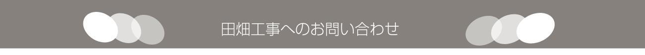 田畑工事へのお問合せ