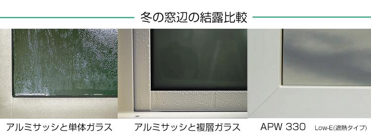 浜松の注文住宅 結露しない窓