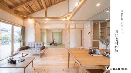 注文住宅で造る自然素材の家