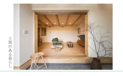 注文住宅で建てる土間のある自然素材の家