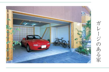ガレージのある家の暮らしやすさと注意しなくてはならないこと