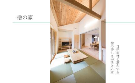 注文住宅で建てる檜の家