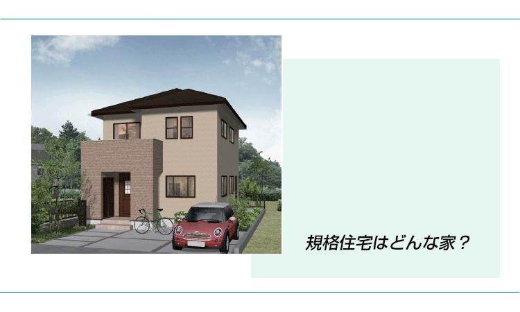 田畑工事,規格住宅,エラベール