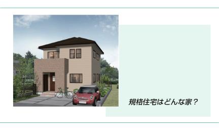 注文住宅の家づくりでよく聞く規格住宅とは?