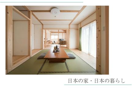 日本家屋の良さに学ぶ自然素材の家