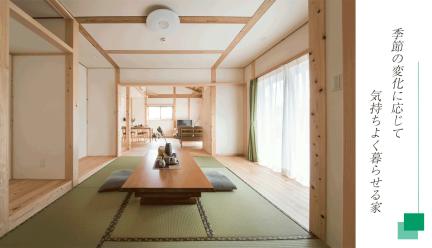 自然素材とパッシブデザインの組み合わせが実現する上質な暮らし