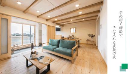 1,000万円台で建築できる規格住宅の魅力
