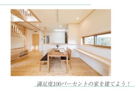 浜松の工務店が考える後悔しない注文住宅の家づくり