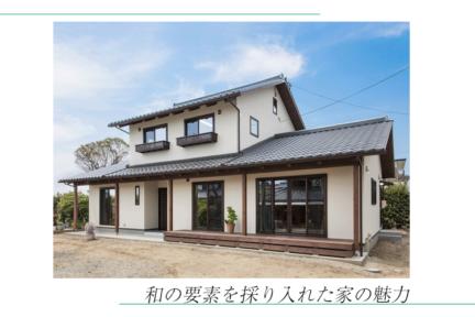 浜松の工務店が考える和風の家の良さを採り入れた注文住宅