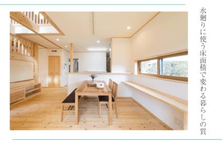 浜松の工務店で建てる注文住宅の費用と床面積の関係