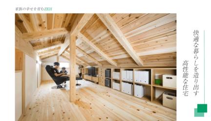静岡で注文住宅を造る工務店の取り組み エネルギーを創りエネルギーを無駄にしない家ZEHとは?