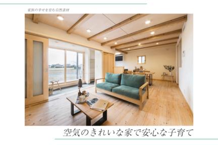 浜松に新築する注文住宅なら家族の幸せな暮らしを育む自然素材の家