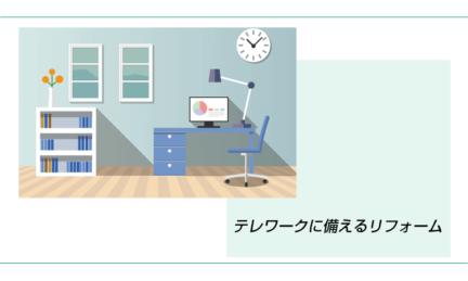 浜松の工務店からテレワークに備えたリフォームのご提案