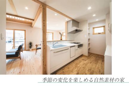 浜松に建てる自然素材の注文住宅