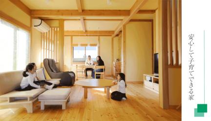 浜松の工務店が提案したい子育てしやすい家