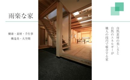 浜松の工務店が造る雨楽な家はどんな家?健康・素材・手仕事・構造美・大空間