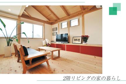 浜松の工務店が提案する狭小地に建てる2階リビングの住宅