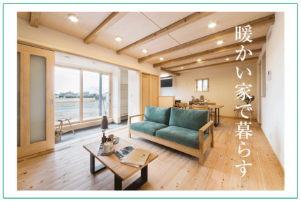 「暖かい家で暮らしたい」そんな想いを叶える家づくり
