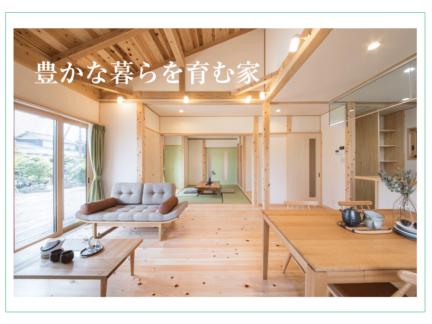 静岡の工務店が考える豊かな暮らし