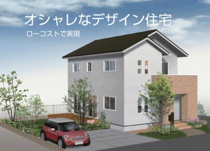 浜松で建てられるローコストなデザイン住宅