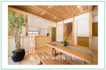 木の家を建てる浜松の工務店