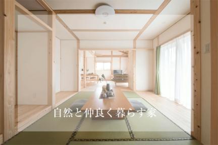 自然素材で快適な暮らしを追求する雨楽な家の家づくり
