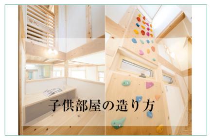新築住宅の子供部屋