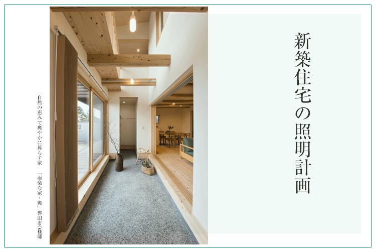新築住宅の照明計画