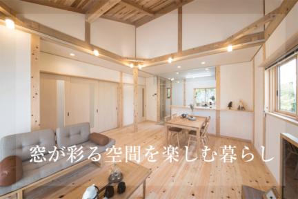 新築住宅の窓計画