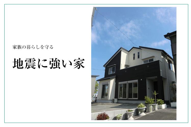 耐震性の高い長期優良住宅