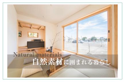 自然素材の家はどんな家?