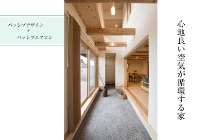 パッシブデザインの家をさらに省エネ+快適にするパッシブ エアコン