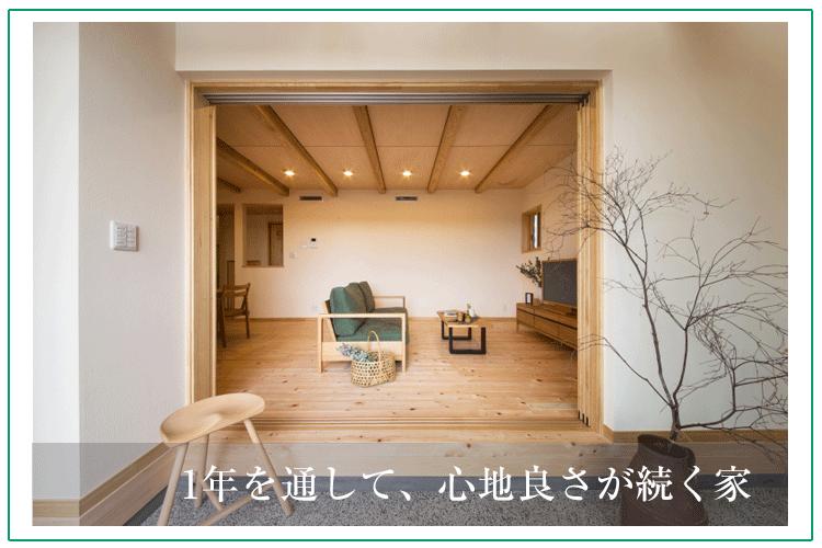 自然素材とパッシブデザインの家