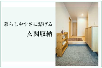 玄関収納の造り方 新築住宅をすっきり暮らしやすい家に!