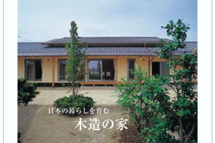 木造の家の種類とそれぞれの特徴