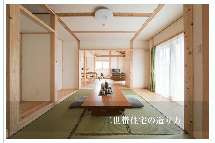 二世帯住宅の和室