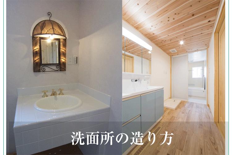 洗面所の造り方